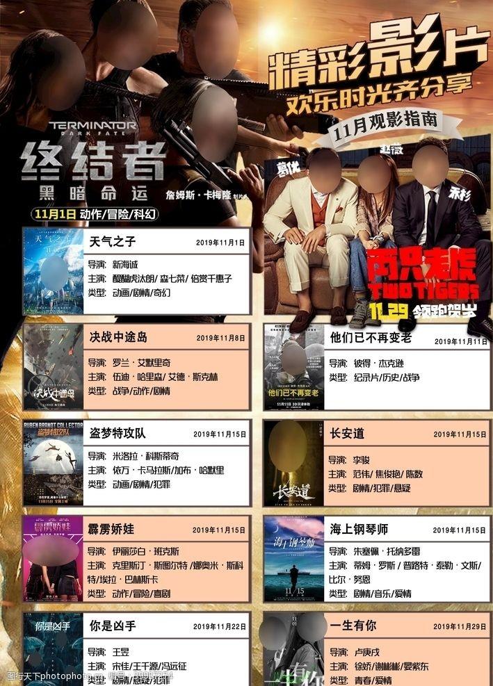 老虎2019年11月影讯图片
