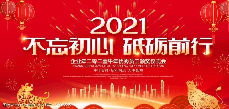 舞台背景2021年会背景图片