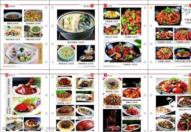 精品菜单菜单图片