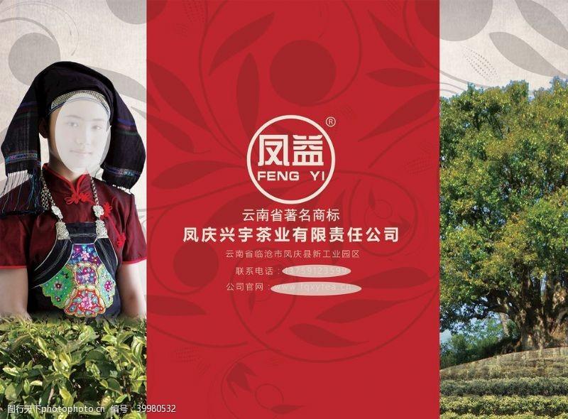 龙井茶道文化图片