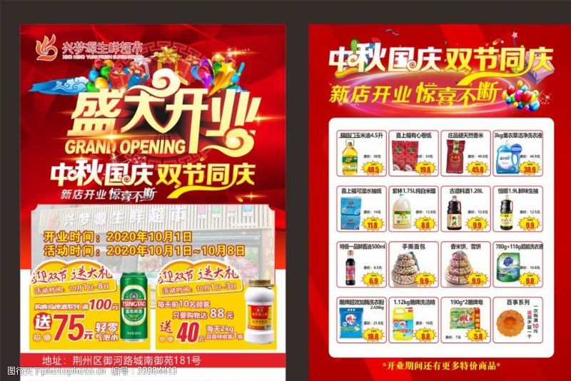 超市单页超市开业宣传单图片