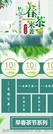 食品茶饮春茶首页模板图片