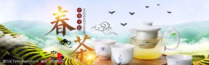 春茶图片广告