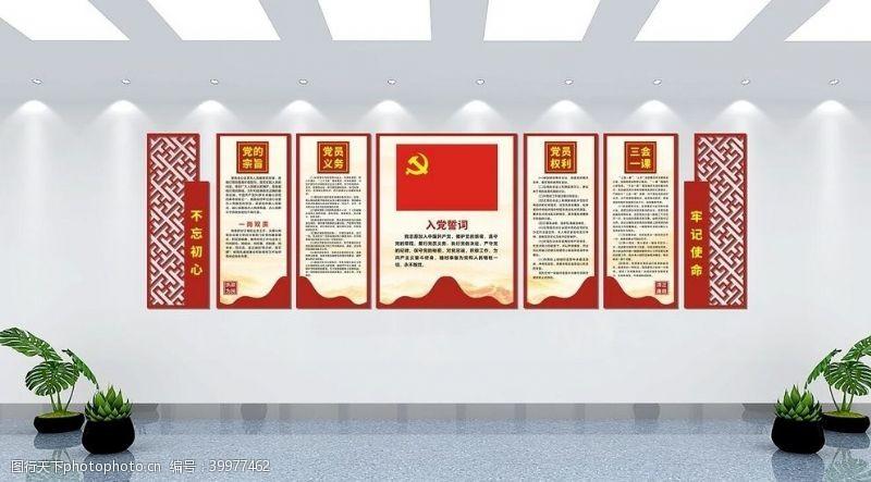 制度墙党建文化墙图片