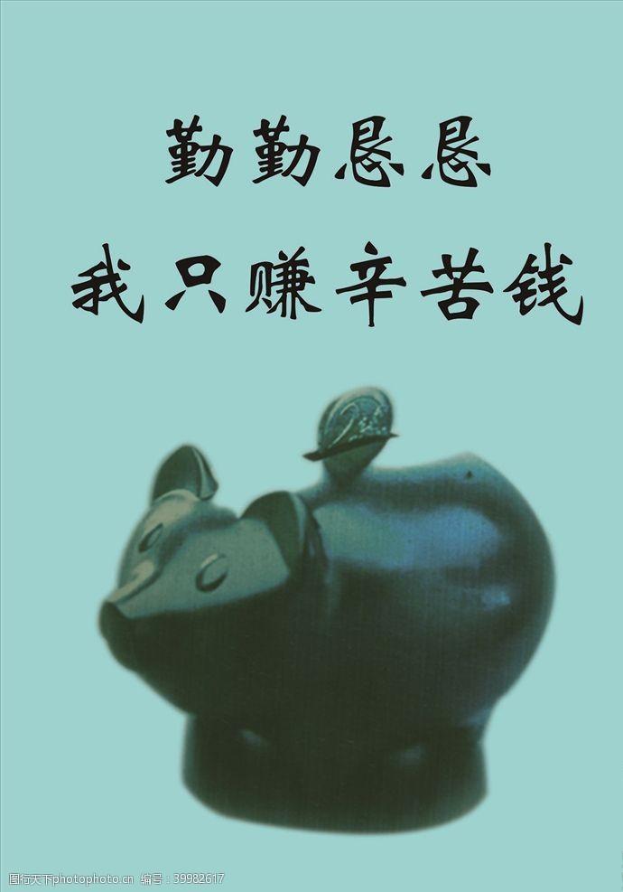 金猪党建文化图片