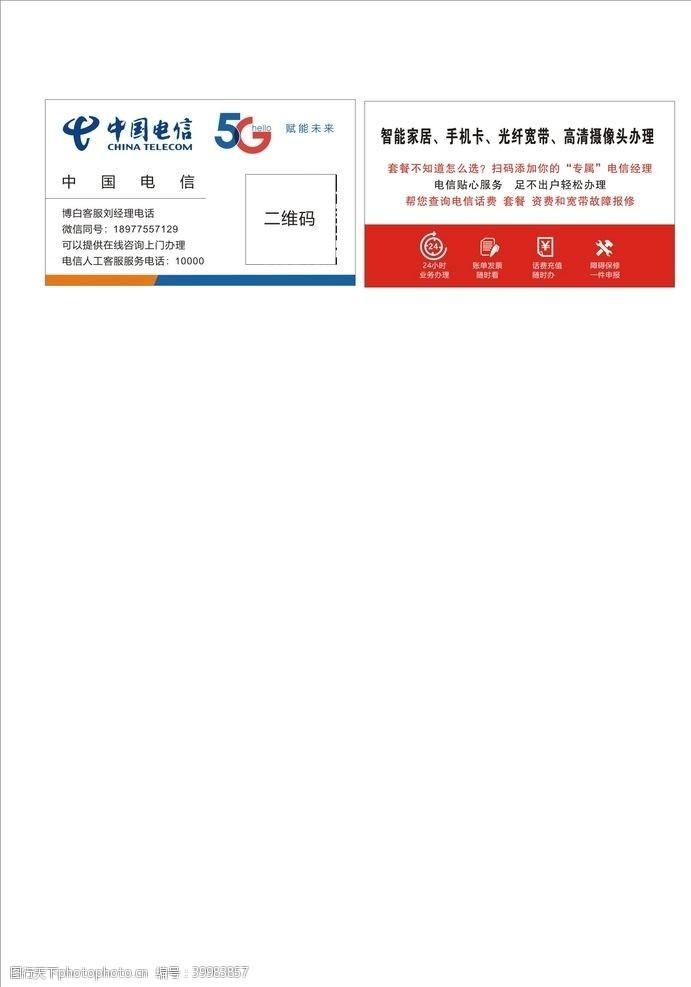 电信logo电信名片图片