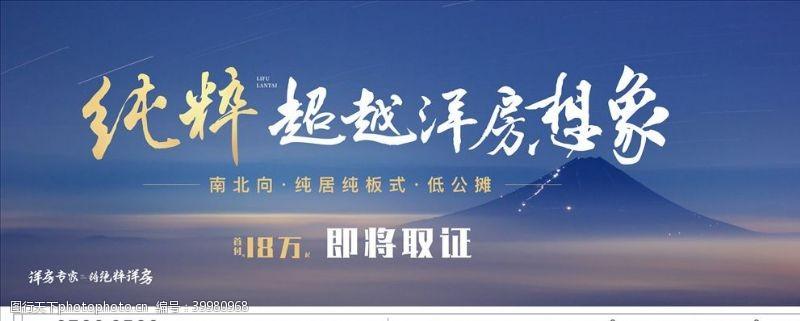 新中式地产主画面开盘高端中式图片