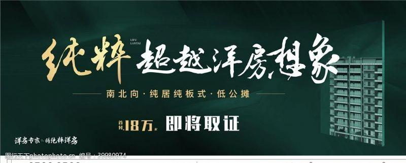 新中式地产主画面图片