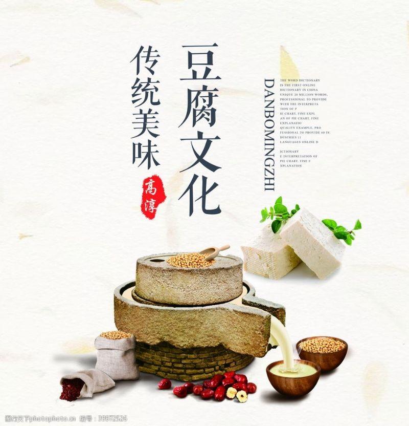 连锁店豆腐海报图片