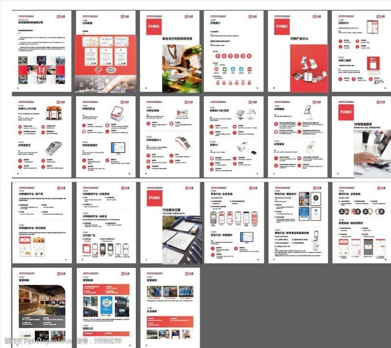 银联付呗产品手册图片