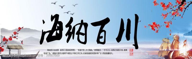 水墨画海纳百川图片