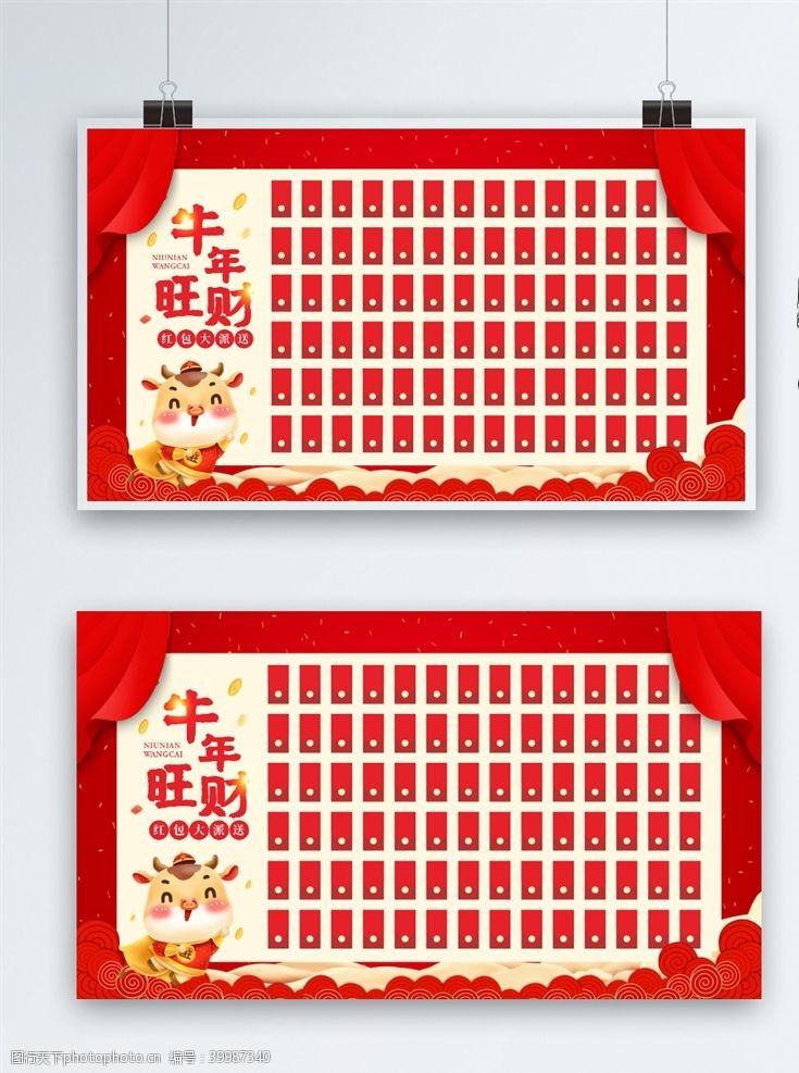 新年红包墙图片