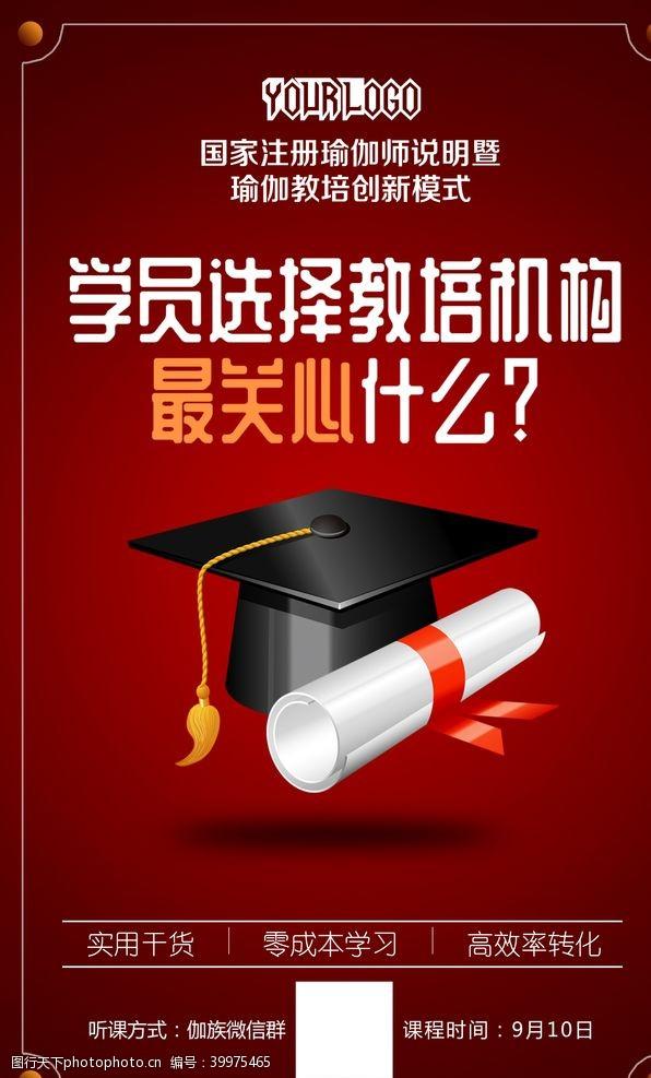 小清新海报红色海报图片