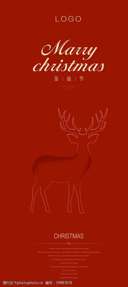 红色圣诞节海报图片