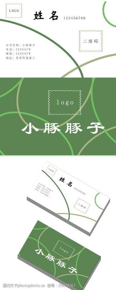 服装名片简约清新绿色名片模板名片设计图片