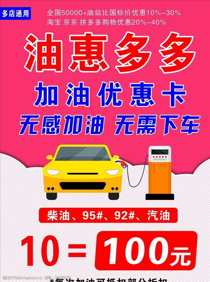 汽油加油站海报图片