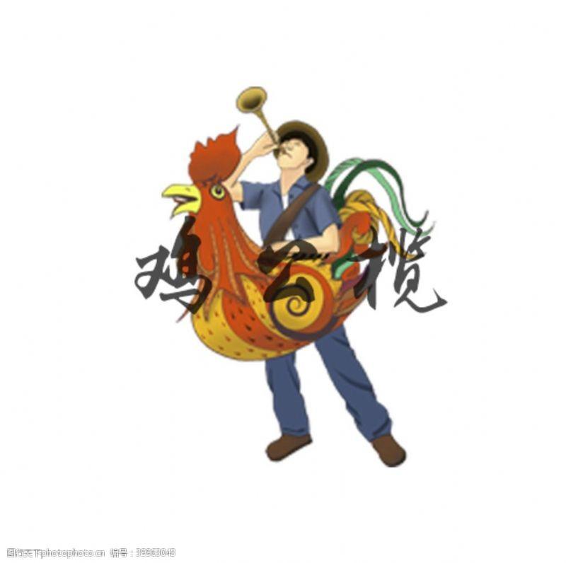 psd素材鸡公榄西关风格手绘插画漫画图片