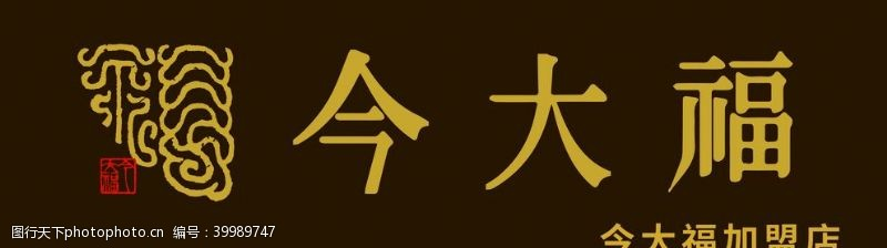 茶业今大福图片