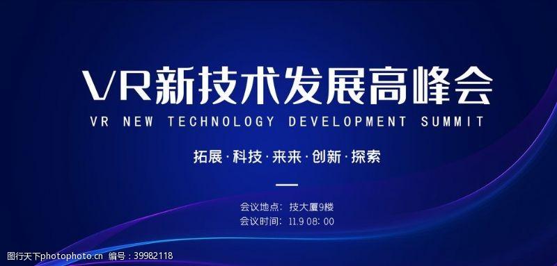 电子科技科技背景科技图片