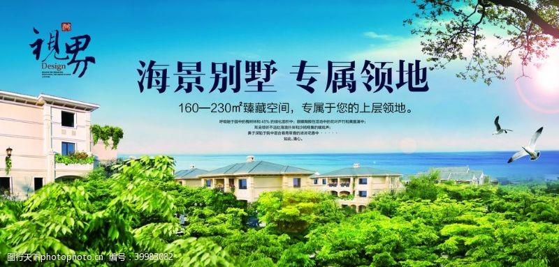 新中式款新房地产插画手绘水彩别墅海报图片