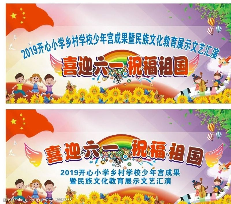 国际儿童节六一幕布图片