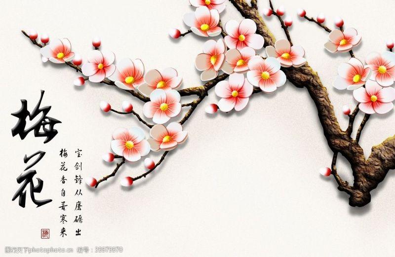 新中式梅花图片