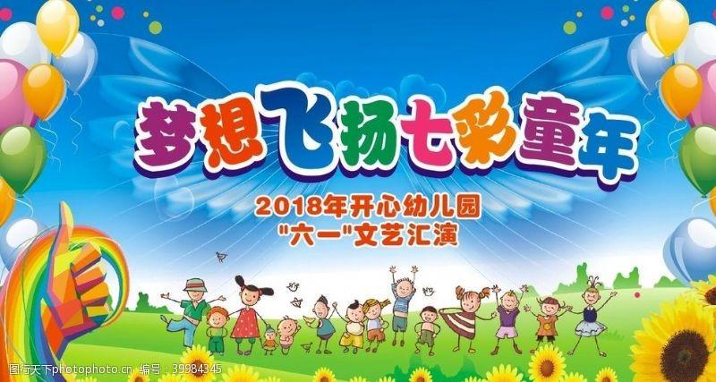 庆六一儿童节梦想飞扬七彩童年图片