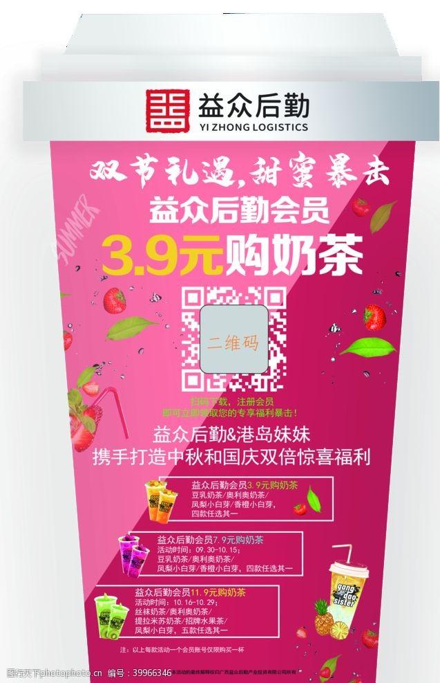 促销奶茶展示kt版图片