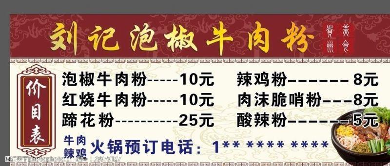 餐饮海报牛肉粉价目表图片