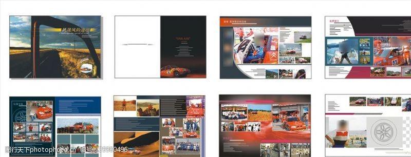 广告画册企业画册设计图片