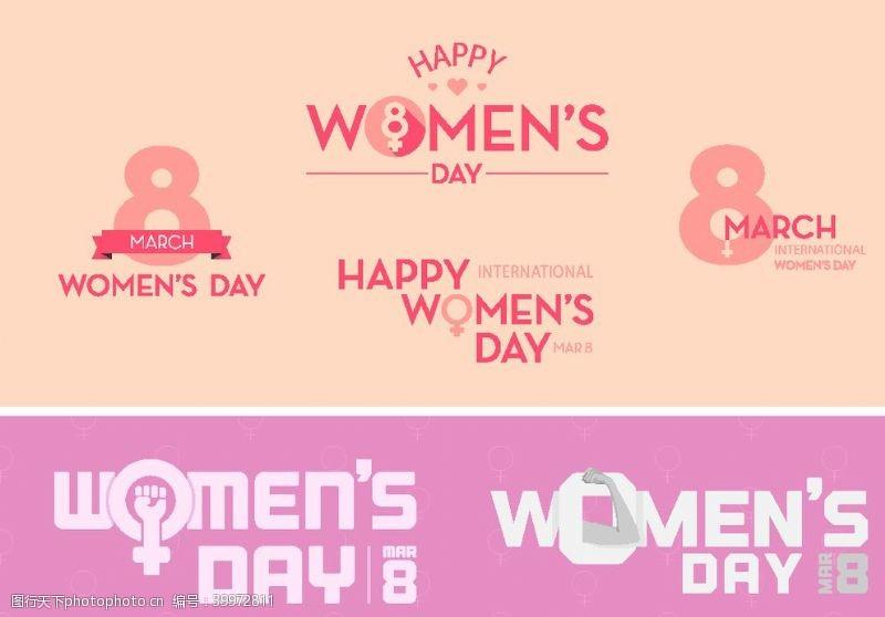 38妇女节三八妇女节图标图片