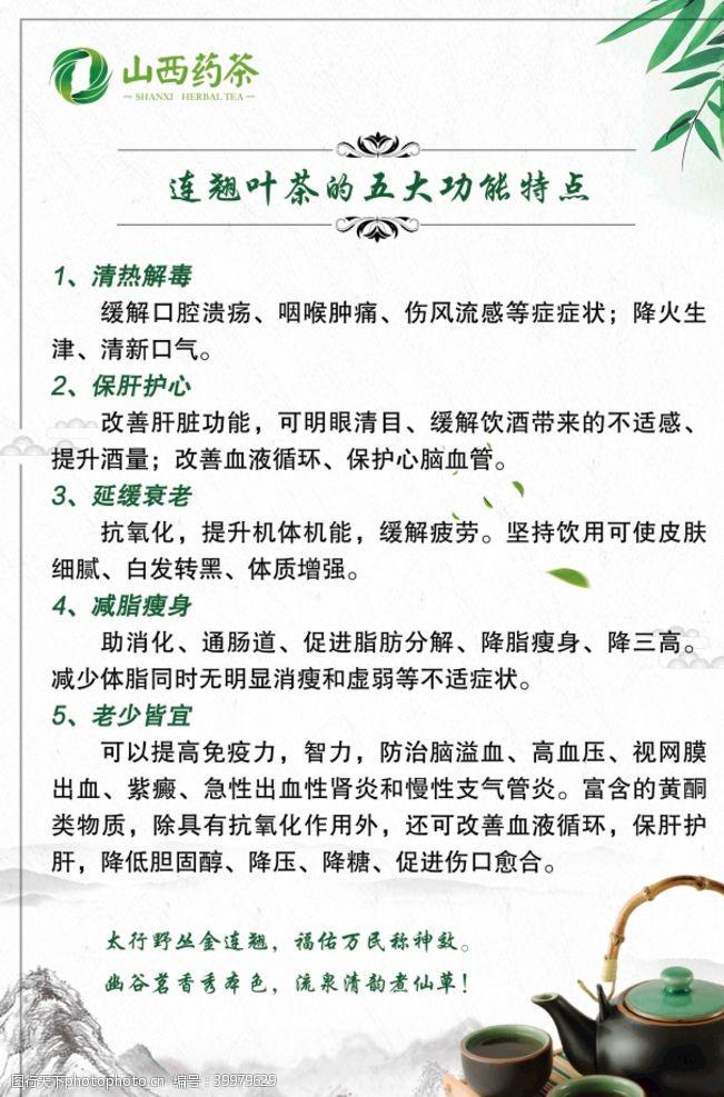 版面海报山西药茶功效版面图片