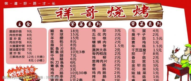 韩国烧烤烧烤价目表图片