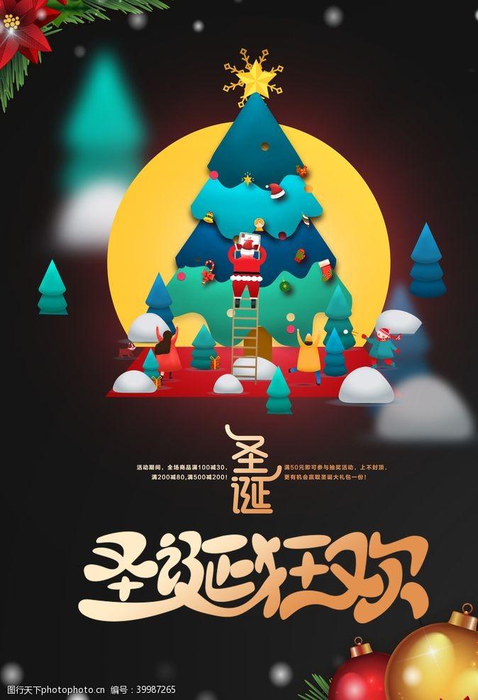圣诞节圣诞狂欢创意海报图片
