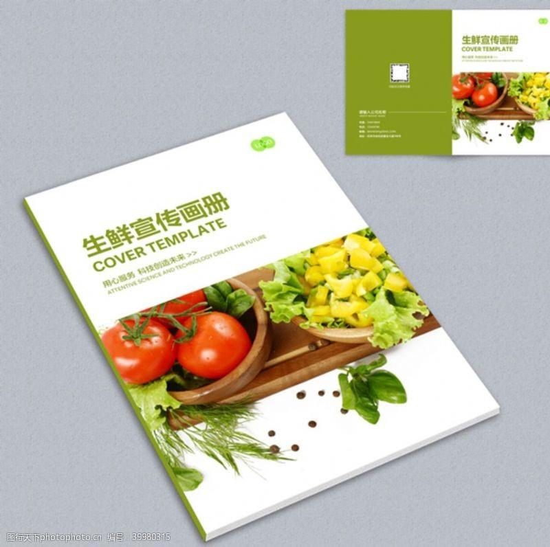 企业画册封面生鲜宣传册封面图片