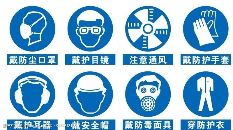 戴安全帽矢量车间防护标志图片