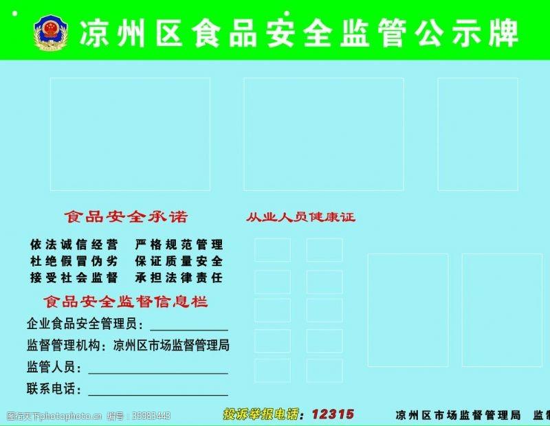 100dpi食品安全监管公示牌图片