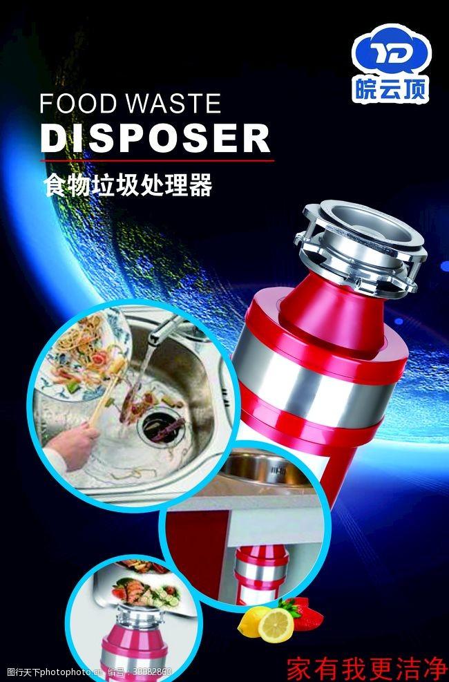 小清新海报食物垃圾处理器图片