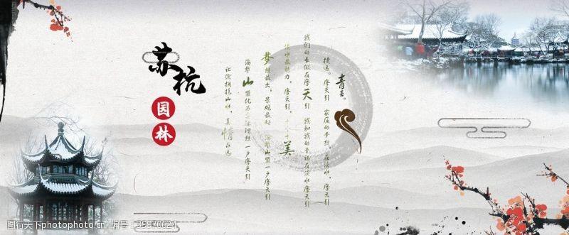 桃花苏杭中国风展板图片