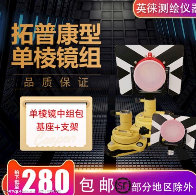 淘宝模板淘宝电商商品主图图片
