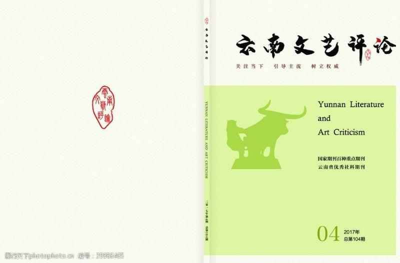 期刊文艺评论封面图片