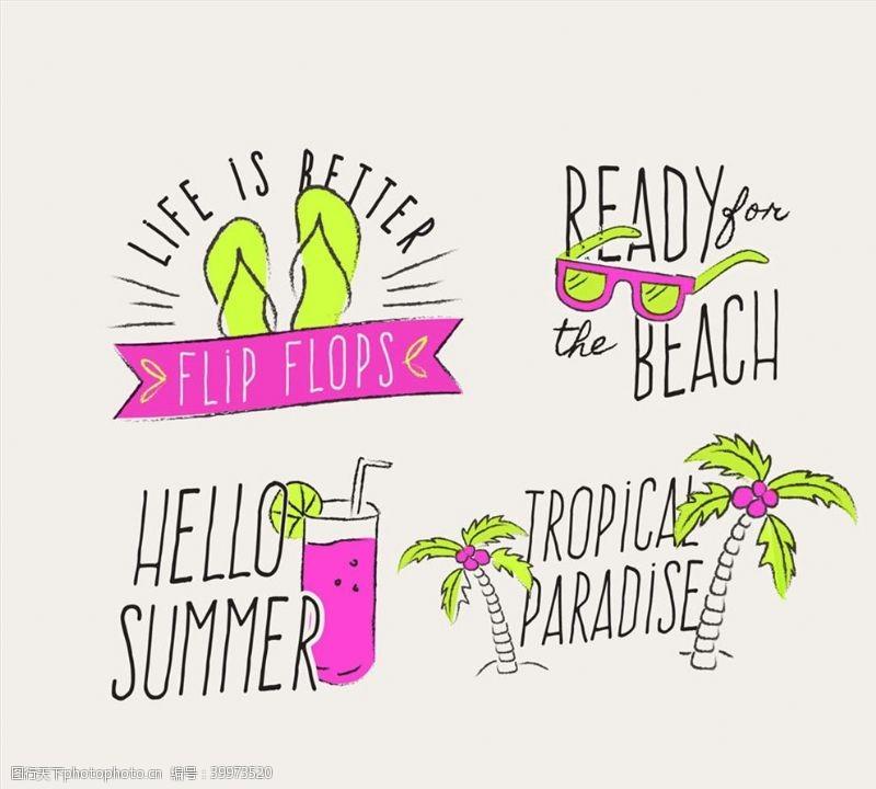 太阳镜夏季度假艺术字图片