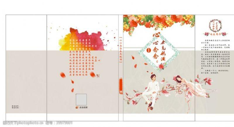 小说封面设计图片