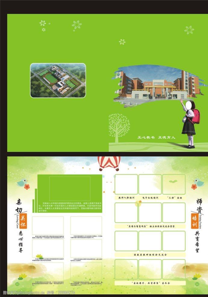 广告画册学校宣传画册图片