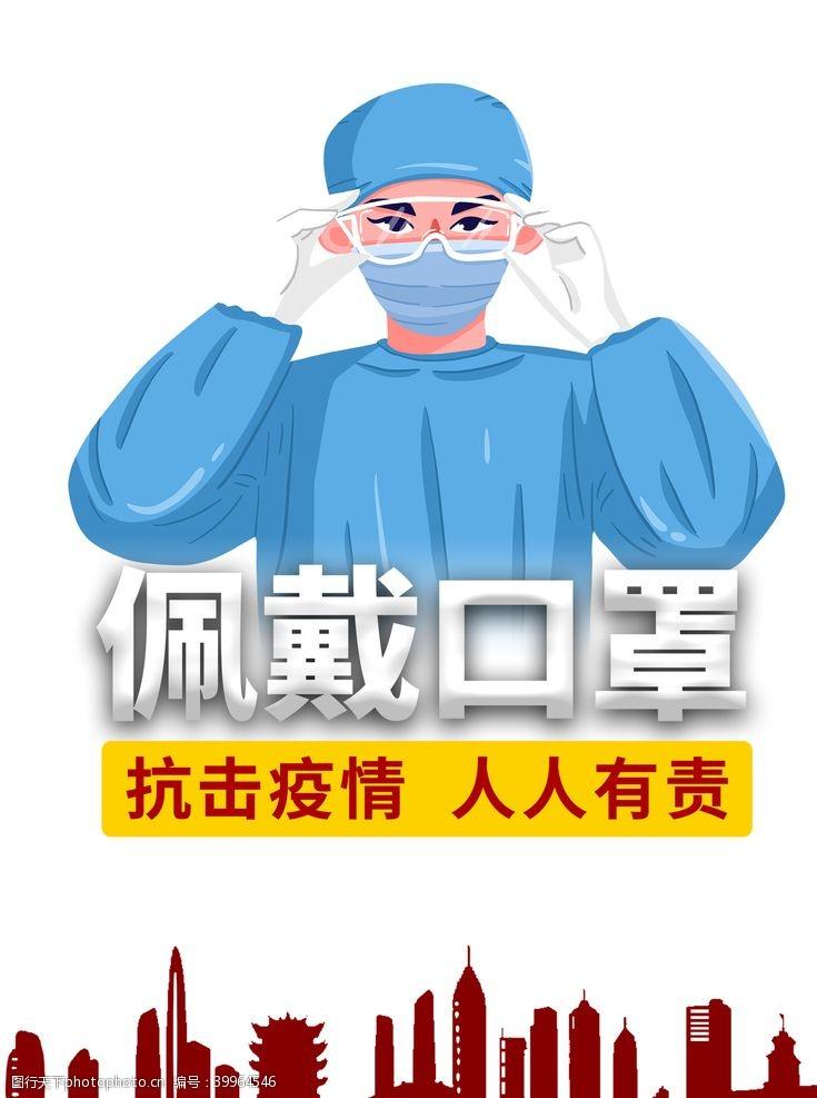 疫情防控图片