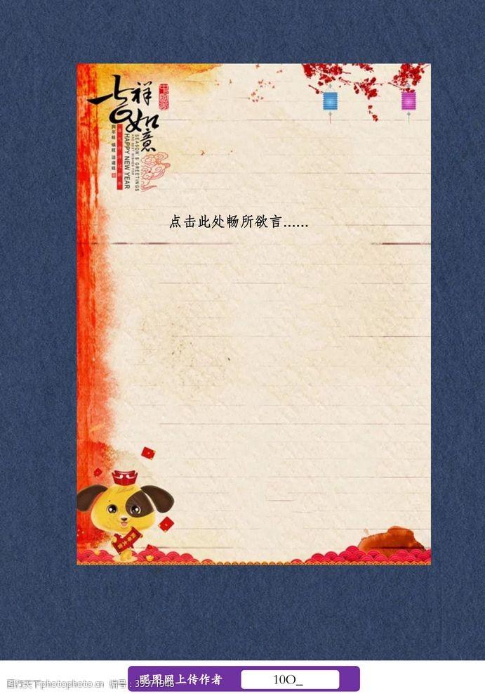 清新元旦新年信纸图片