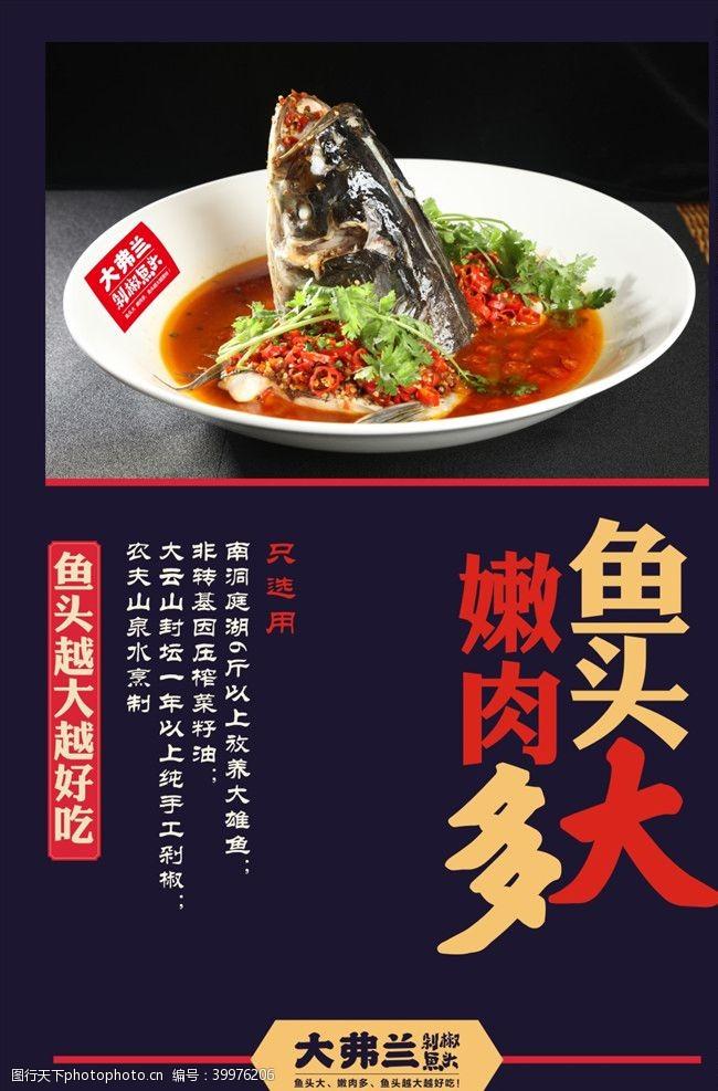 嫩肉鱼头海报图片