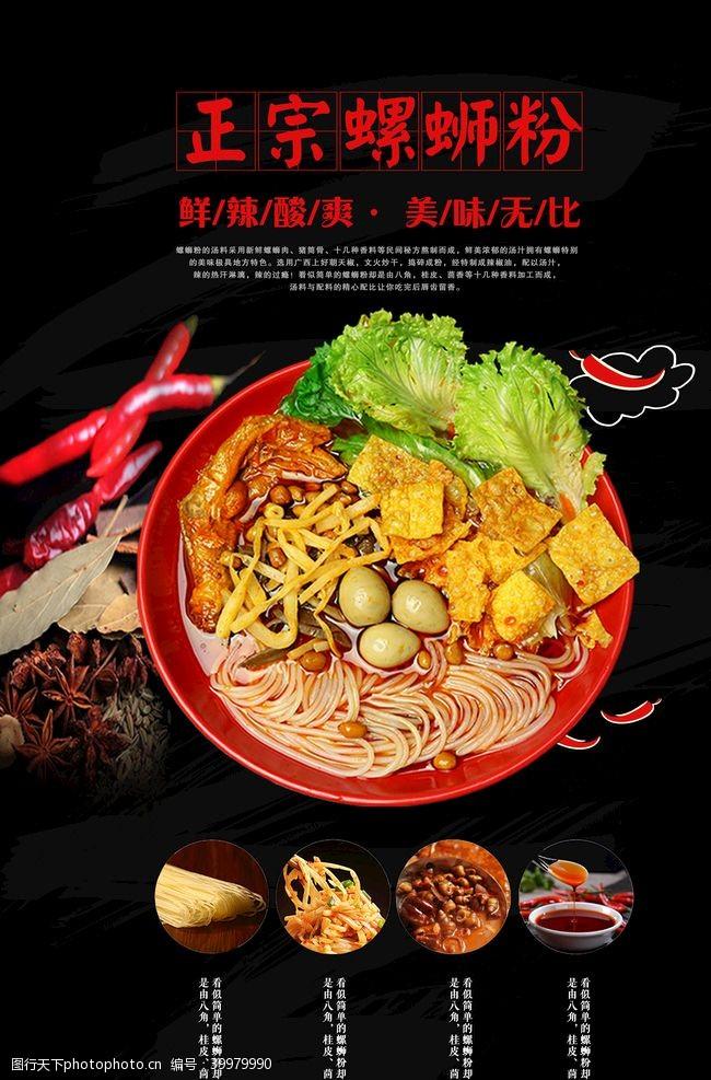 餐饮海报正宗螺蛳粉图片