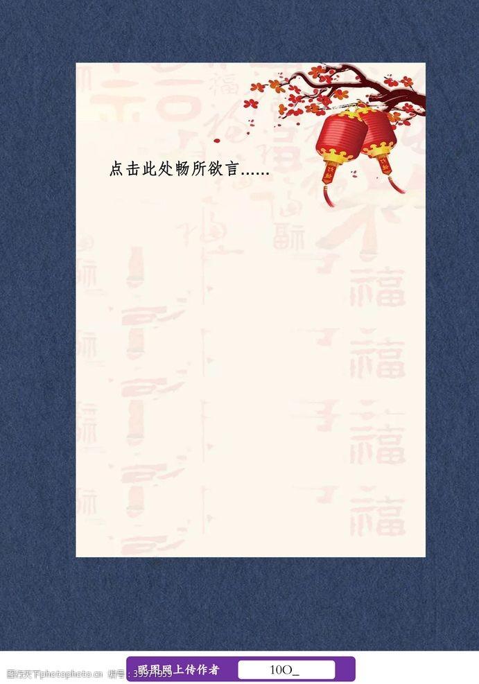 清新中国风红灯笼信纸书信图片