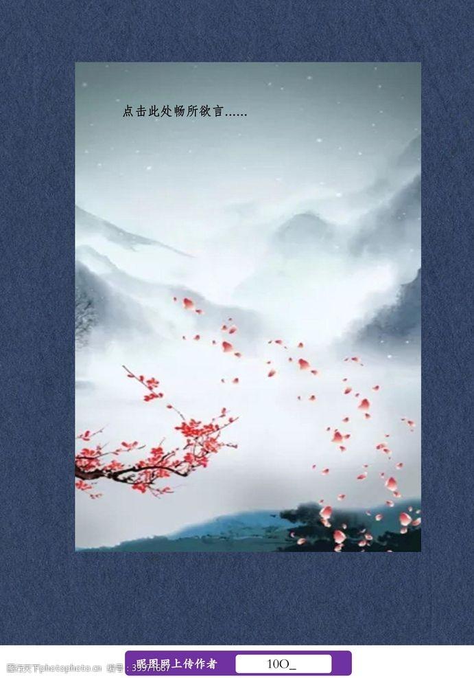 清新中国风梅花信纸图片